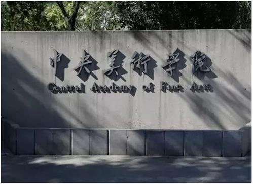 Zhongyangmeishuxueyuan