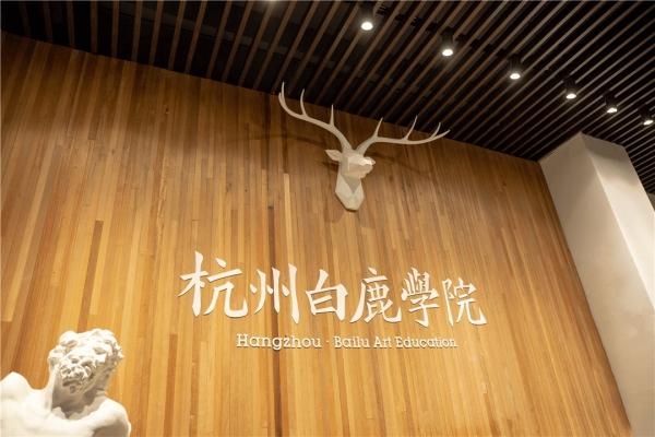 杭州艺考生不得不知道的4家集训画室介绍大全