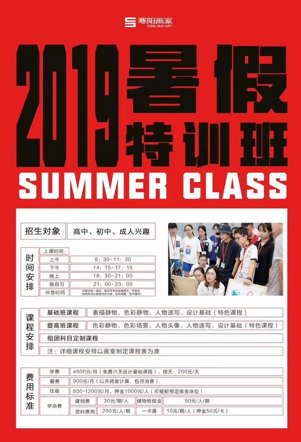 2019年广州寒阳艺考画室暑假班招生