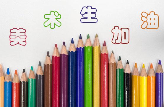 美术生为什么要去美术艺考画室集训的6大优势