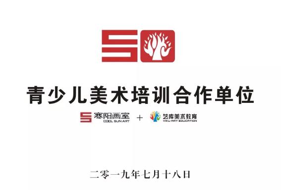 广州寒阳艺考画室