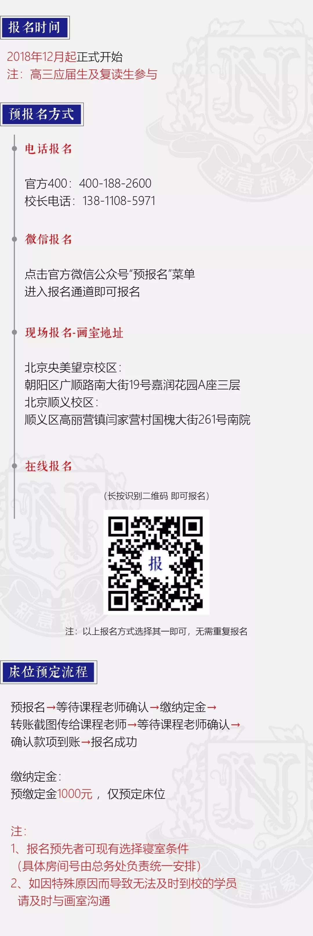 北京新意新象美术艺考画室招生简章