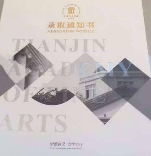 九大美院美术高考录取通知书