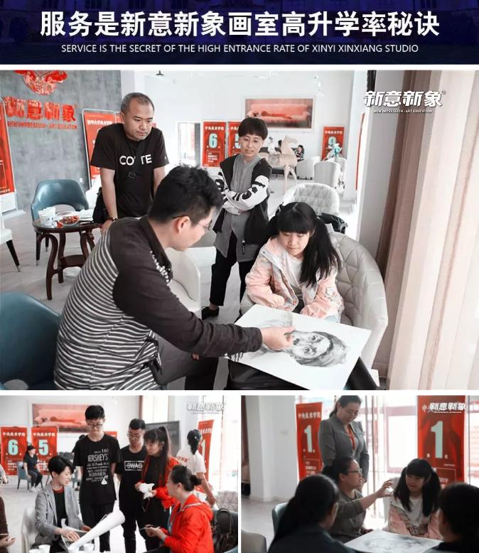 北京新意新象艺考画室招生简章