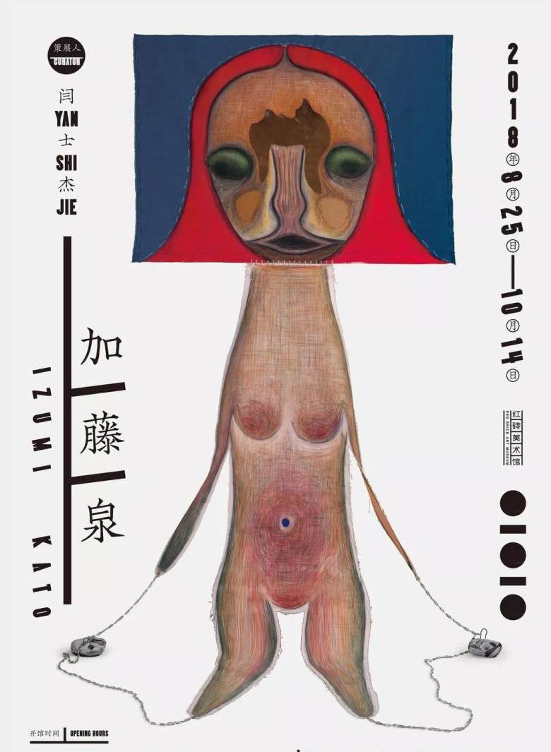 """""""加藤泉""""加藤泉中国首个大型个展"""