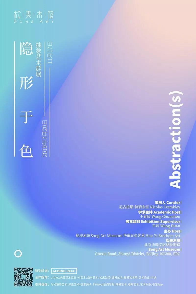 【李美艺讯】十月北京艺展指南-北京画室18