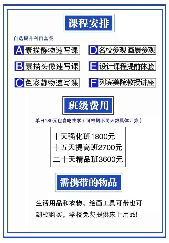 校尉画室:寒假班招生简章 | 预报名2020年集训豪礼重重!,北京画室,北京美术培训     03