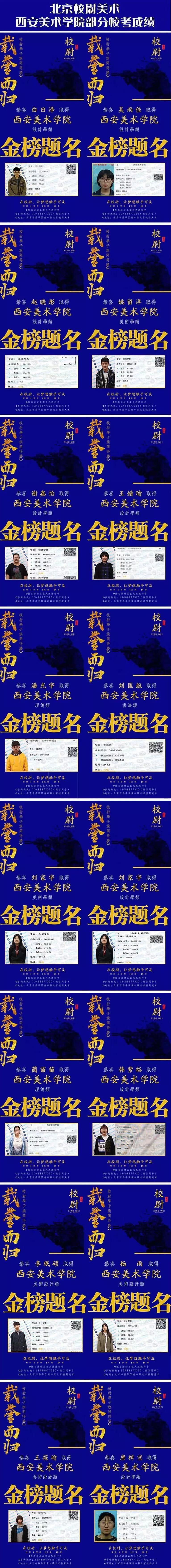 校尉画室:寒假班招生简章 | 预报名2020年集训豪礼重重!,北京画室,北京美术培训     33