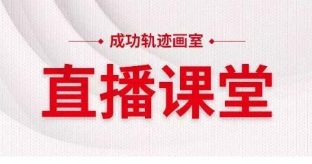 成功轨迹画室直播课堂,北京画室,北京美术培训,美术在线课堂   01