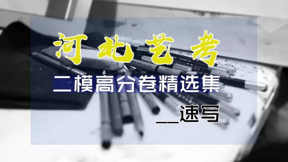 河北艺考二模高分卷精选集——速写高分卷,广州画室     01
