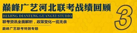 【北京巅峰广艺】联考时间、考题大纲等重要信息为你一网打尽!,美术联考,美术联考考题   10