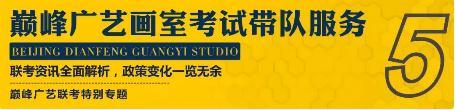 【北京巅峰广艺】联考时间、考题大纲等重要信息为你一网打尽!,美术联考,美术联考考题   24