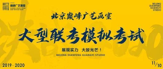 巅峰广艺大型联考模拟考试,美术联考,北京画室   01