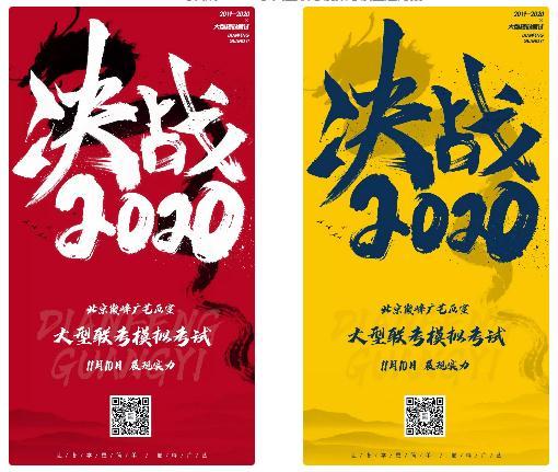 巅峰广艺大型联考模拟考试,美术联考,北京画室   02