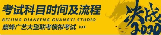 巅峰广艺大型联考模拟考试,美术联考,北京画室   03