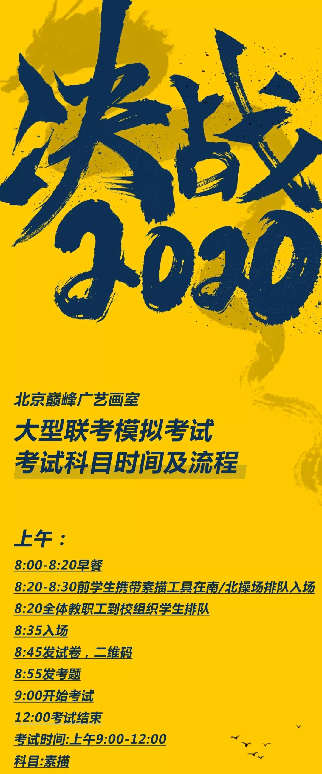 巅峰广艺大型联考模拟考试,美术联考,北京画室   06