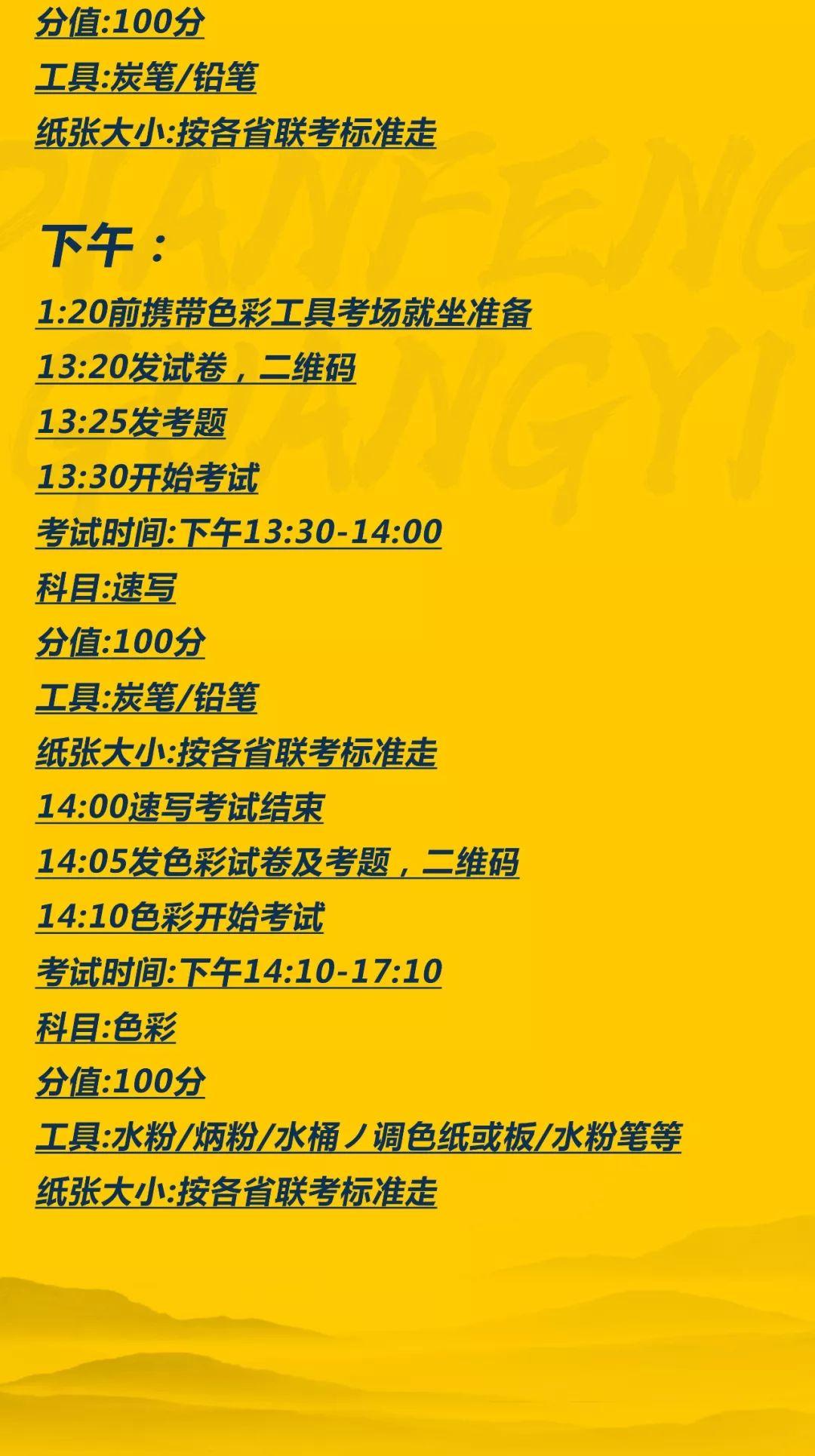 巅峰广艺大型联考模拟考试,美术联考,北京画室   07