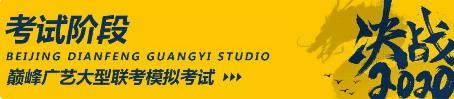 巅峰广艺大型联考模拟考试,美术联考,北京画室   28