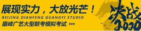 巅峰广艺大型联考模拟考试,美术联考,北京画室   49