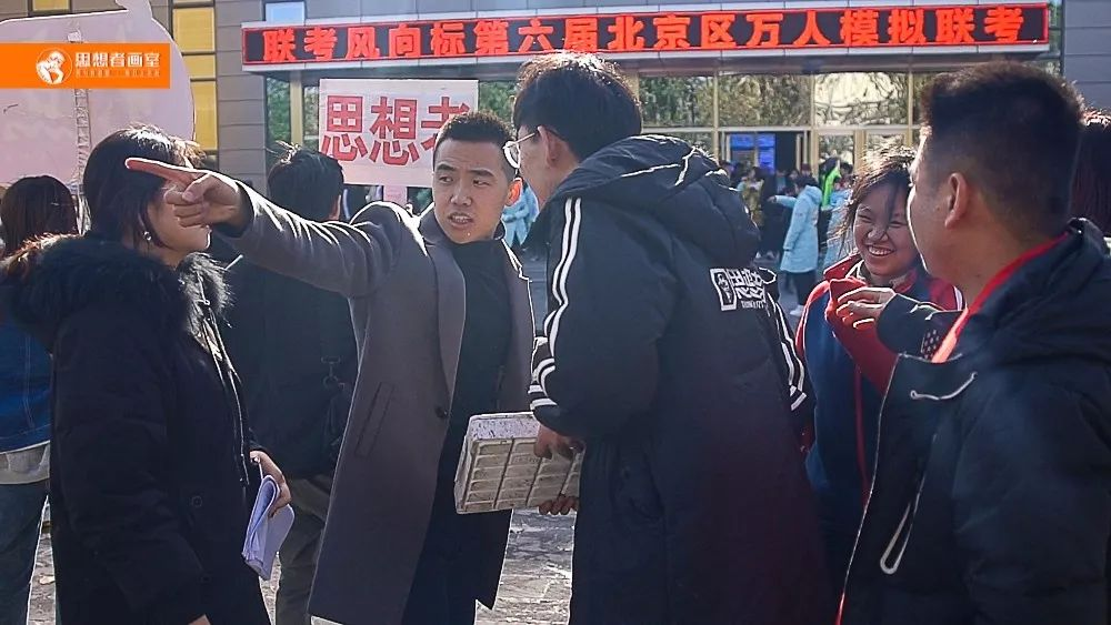 【思想者】万人模拟联考直击,北京画室,北京美术培训    23