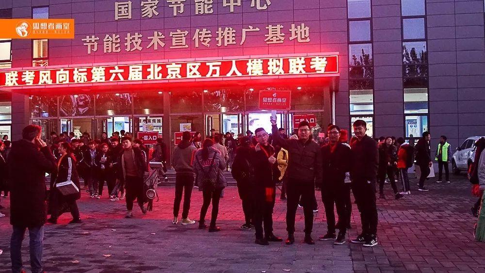 【思想者】万人模拟联考直击,北京画室,北京美术培训    28