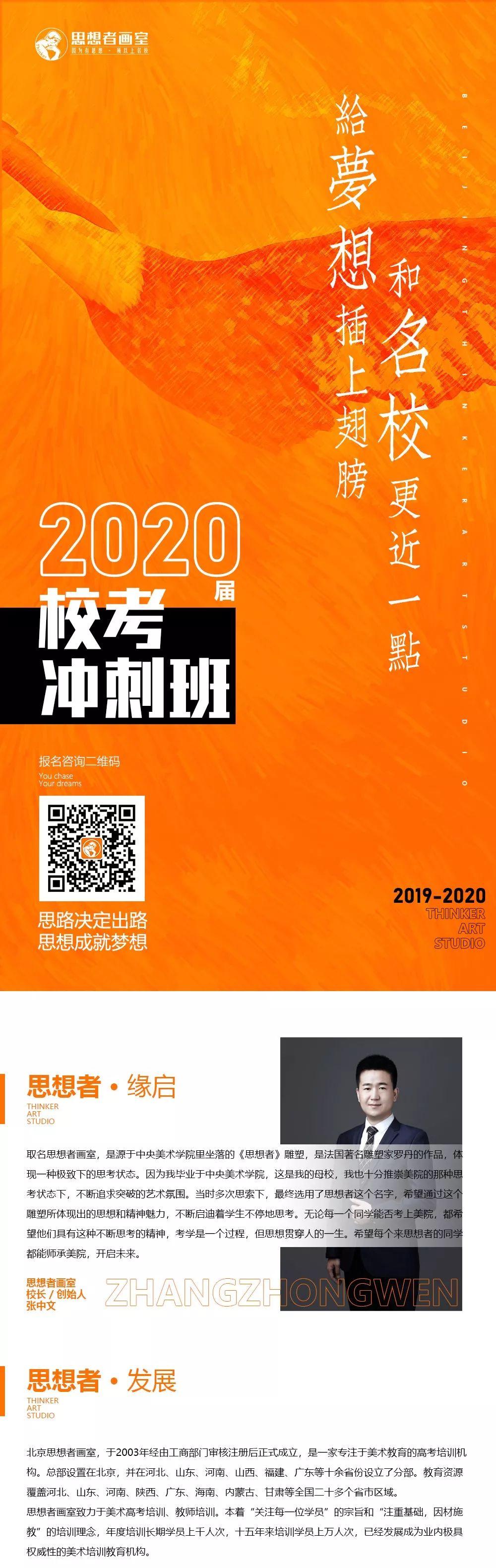 【思想者】校考冲刺班 ,北京画室,北京美术培训   01