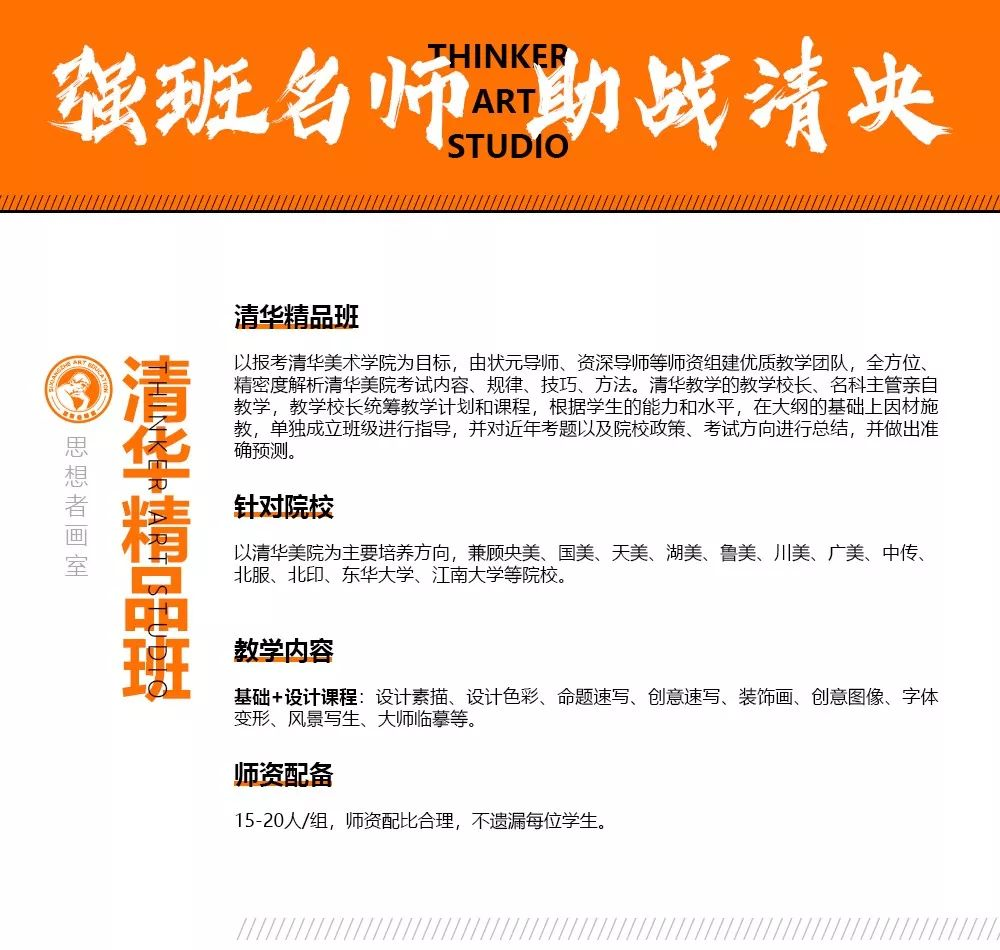 【思想者】校考冲刺班 ,北京画室,北京美术培训   02