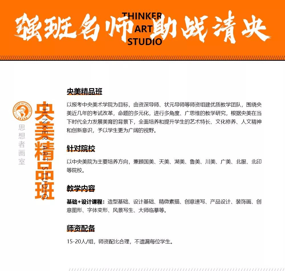 【思想者】校考冲刺班 ,北京画室,北京美术培训   06