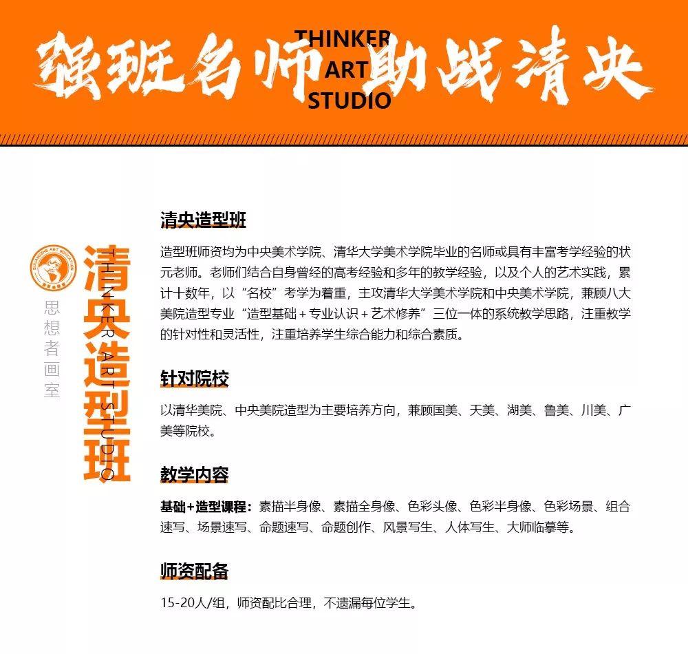 【思想者】校考冲刺班 ,北京画室,北京美术培训   11