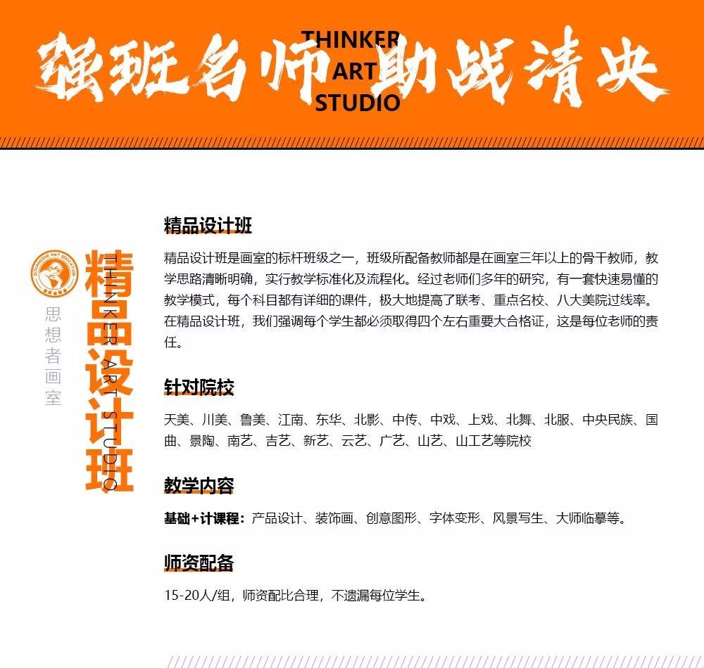 【思想者】校考冲刺班 ,北京画室,北京美术培训   15