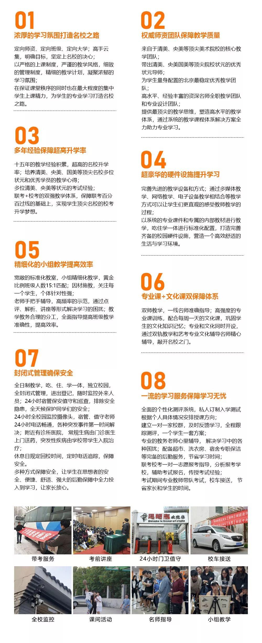 【思想者】校考冲刺班 ,北京画室,北京美术培训   22