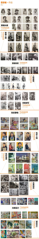 【思想者】校考冲刺班 ,北京画室,北京美术培训   31