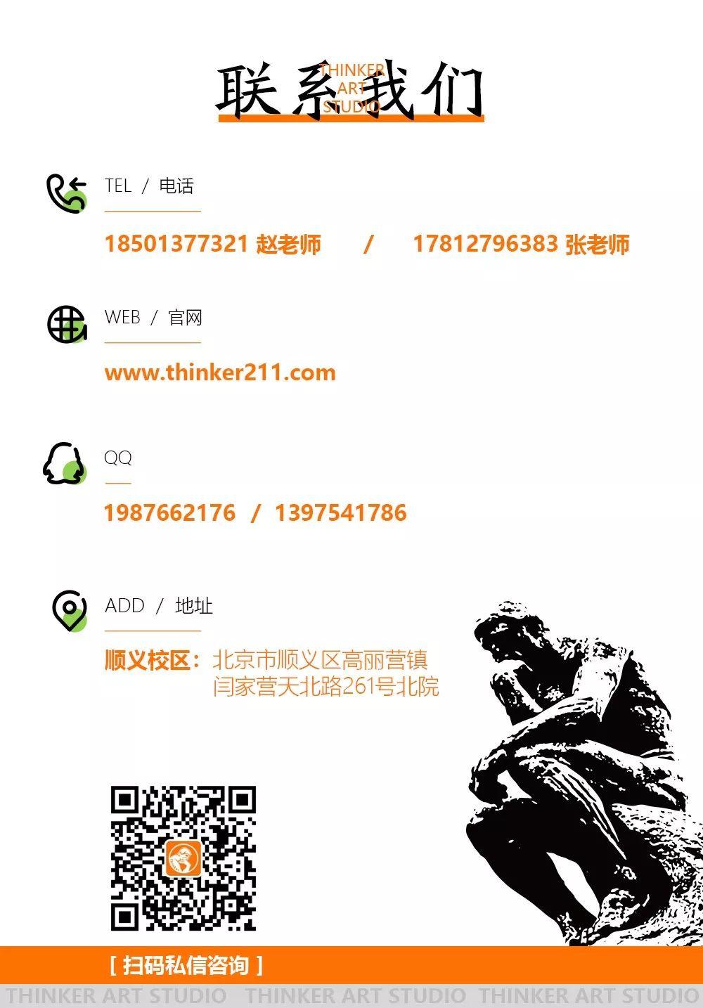 【思想者】校考冲刺班 ,北京画室,北京美术培训   34