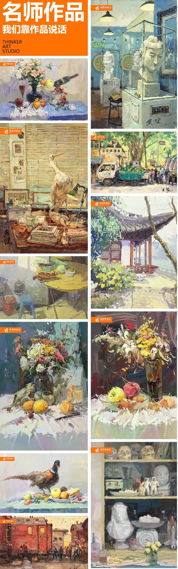 【思想者】寒假班,北京画室,北京美术培训,北京寒假班   09