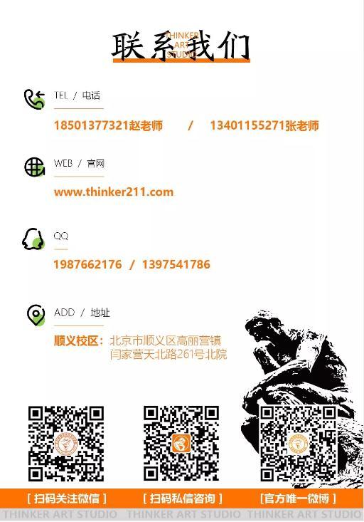 【思想者】寒假班,北京画室,北京美术培训,北京寒假班   15
