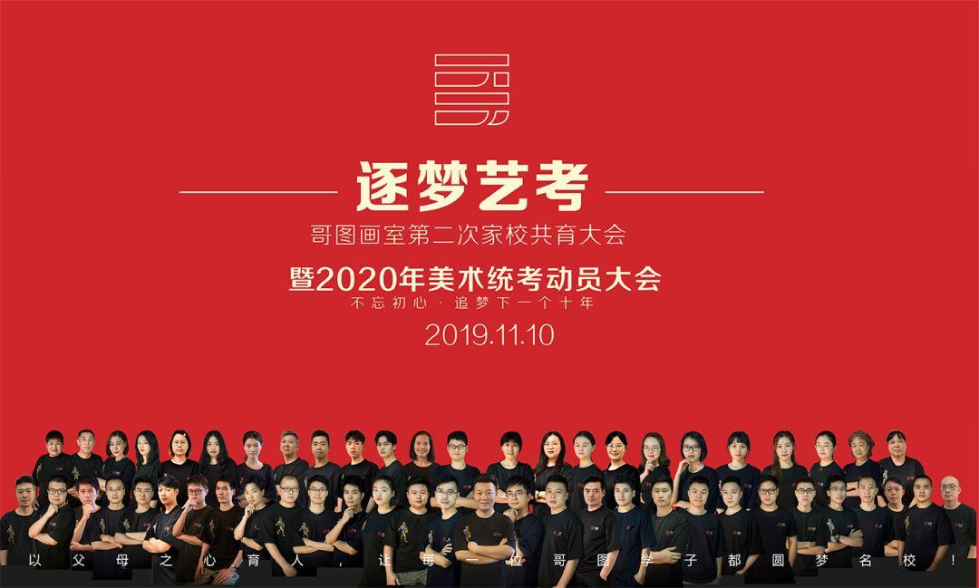哥图画室第二次家校共育大会暨2020年美术统考动员大会精彩盘点.武汉美术联考   01