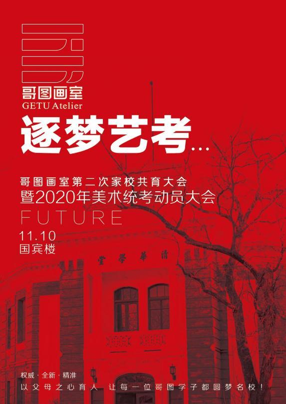 哥图画室第二次家校共育大会暨2020年美术统考动员大会精彩盘点.武汉美术联考   02