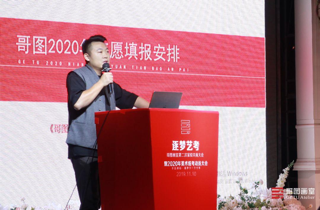 哥图画室第二次家校共育大会暨2020年美术统考动员大会精彩盘点.武汉美术联考   12