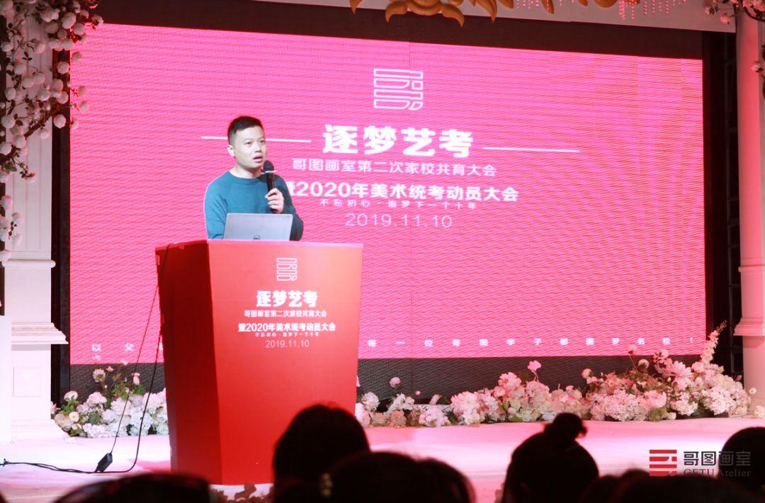 哥图画室第二次家校共育大会暨2020年美术统考动员大会精彩盘点.武汉美术联考   16