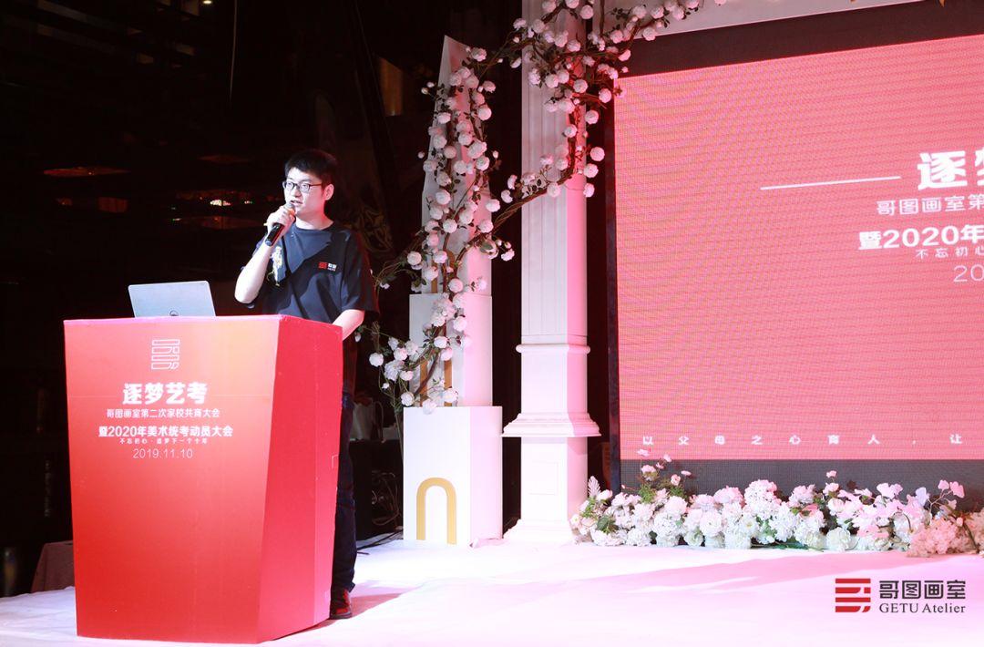 哥图画室第二次家校共育大会暨2020年美术统考动员大会精彩盘点.武汉美术联考   17