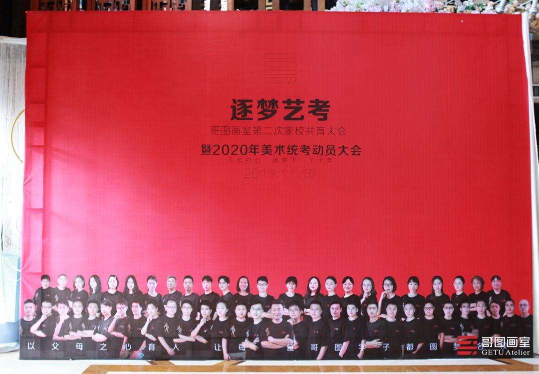 哥图画室第二次家校共育大会暨2020年美术统考动员大会精彩盘点.武汉美术联考   24