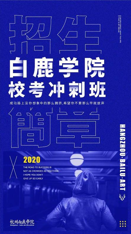 2020杭州白鹿画室校考冲刺班招生简章,杭州画室,杭州美术培训   01