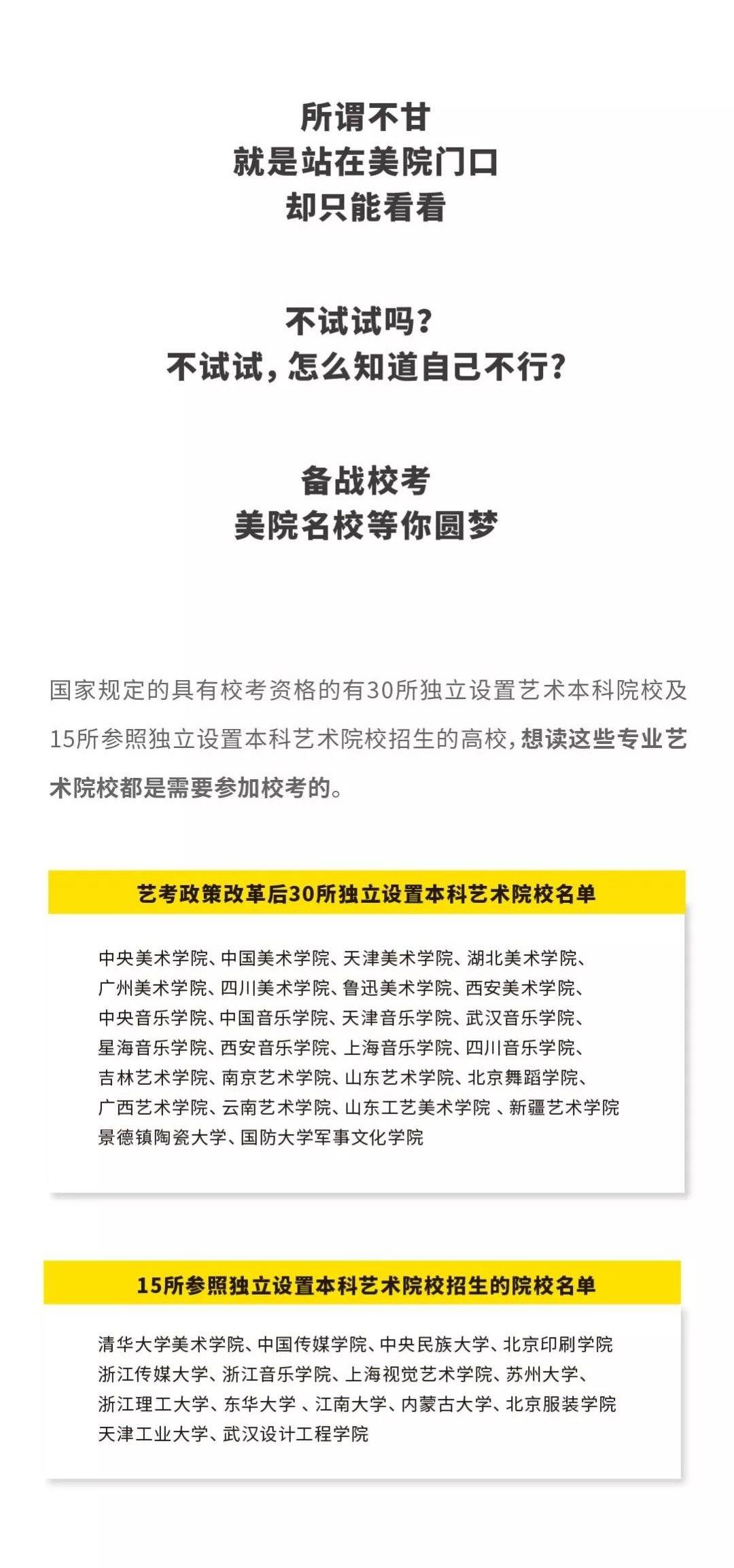 2020杭州白鹿画室校考冲刺班招生简章,杭州画室,杭州美术培训   02