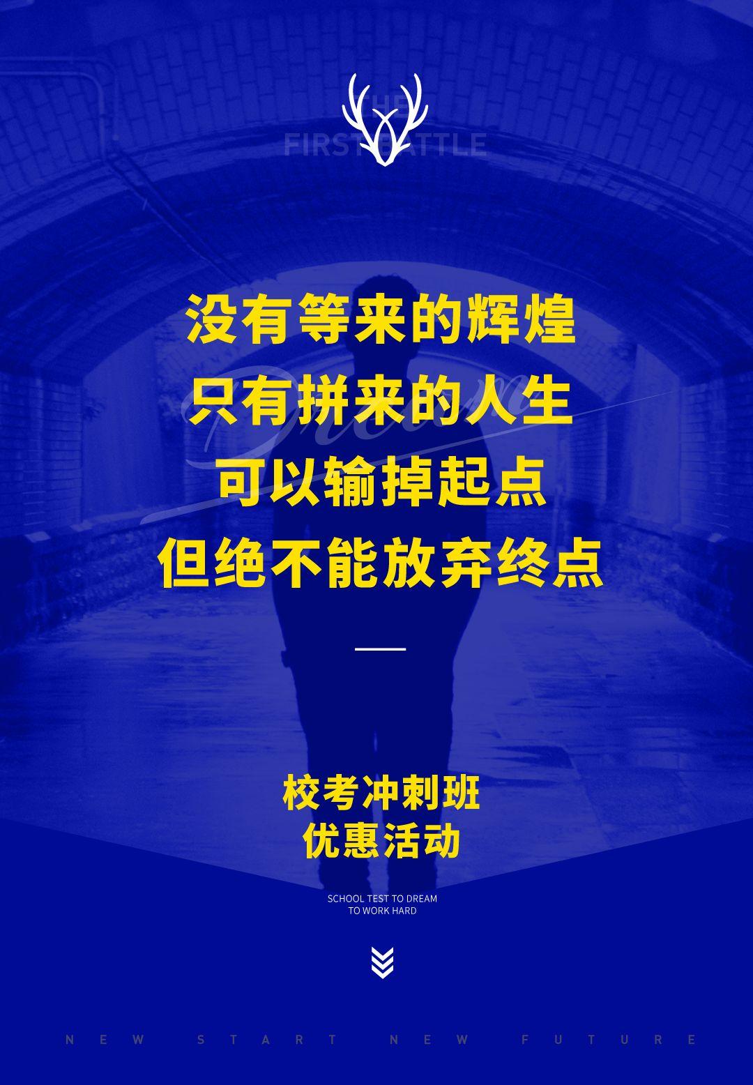 2020杭州白鹿画室校考冲刺班招生简章,杭州画室,杭州美术培训   04