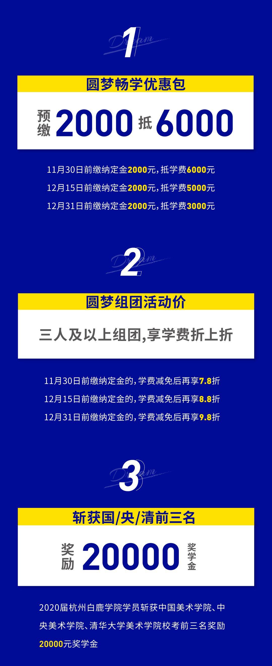 2020杭州白鹿画室校考冲刺班招生简章,杭州画室,杭州美术培训   05
