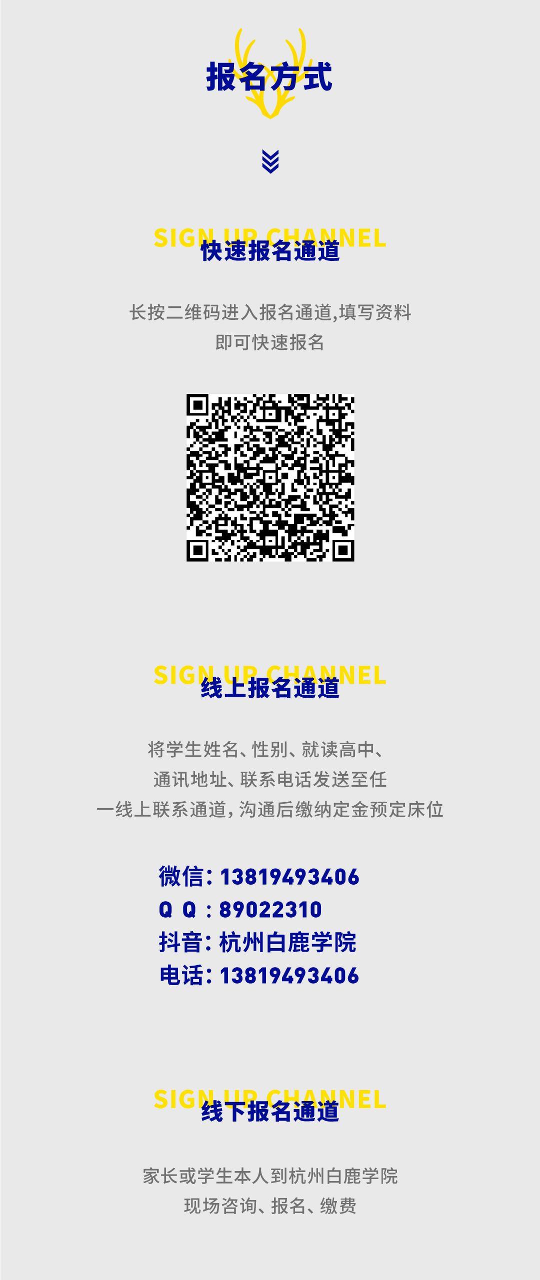 2020杭州白鹿画室校考冲刺班招生简章,杭州画室,杭州美术培训   09