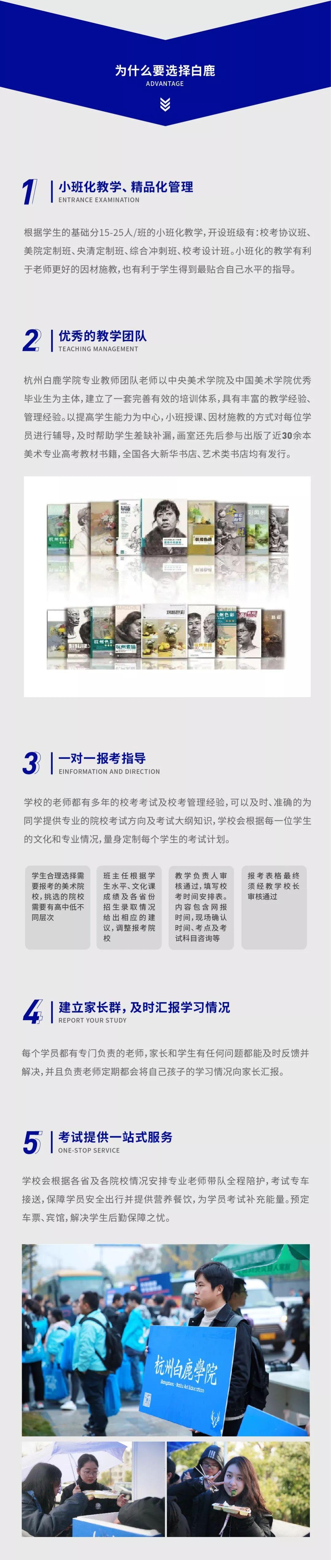 2020杭州白鹿画室校考冲刺班招生简章,杭州画室,杭州美术培训   10