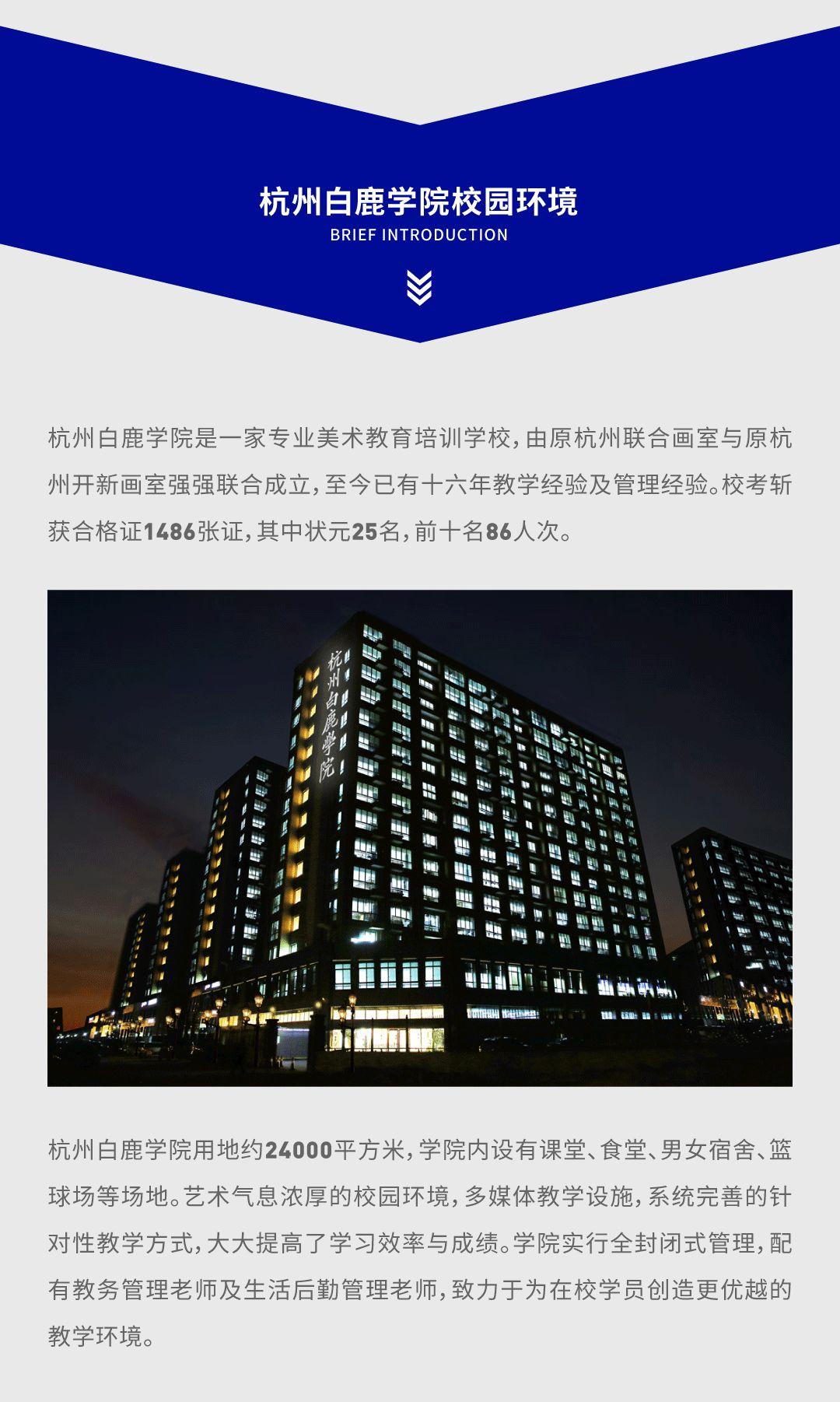 2020杭州白鹿画室校考冲刺班招生简章,杭州画室,杭州美术培训   12