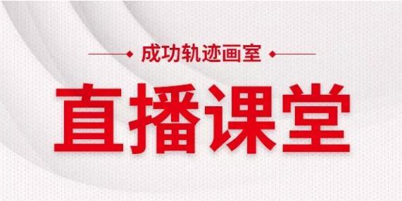 【成功轨迹直播课堂】带你解密联考素描头像,北京画室,北京美术培训    01
