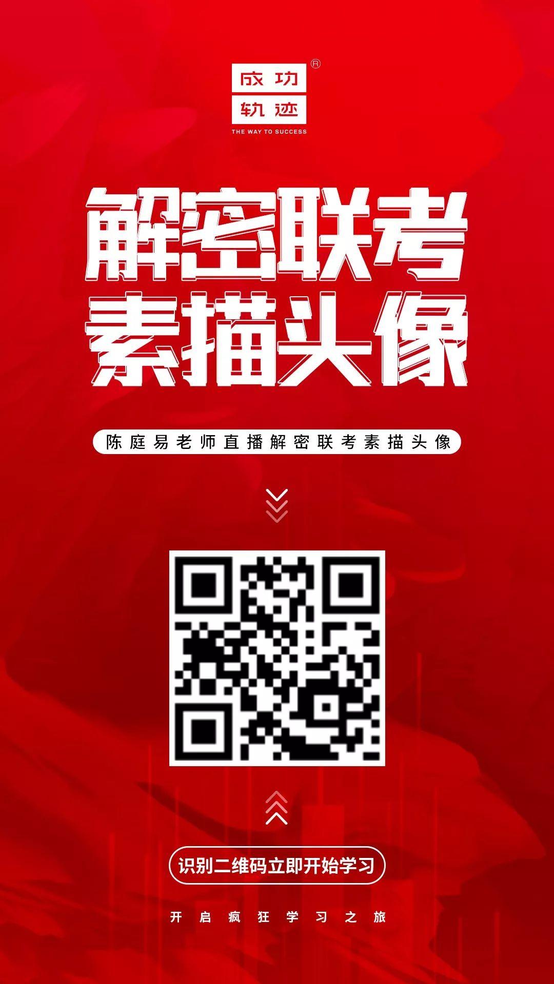 【成功轨迹直播课堂】带你解密联考素描头像,北京画室,北京美术培训    03